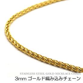 ゴールドネックレスチェーン/サージカルステンレス製 3mmゴールド編み込みチェーン 45cm/50cm/55cm/60cm/65cm