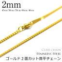 サージカルステンレス製ネックレスチェーン 2mmゴールド2面カット喜平チェー40cm/45cm/50cm/55cm/60cm