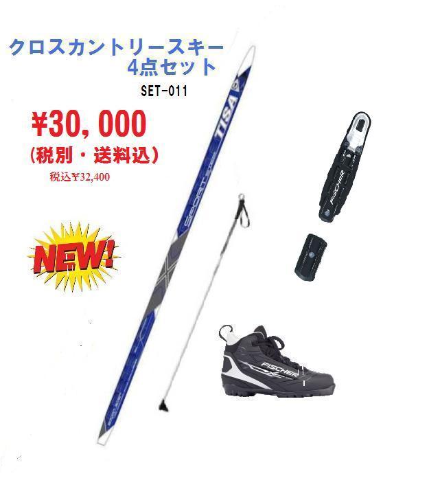 NEW《送料無料》【フィッシャー】クロスカントリースキー4点セット  ノーワックスタイプ〜歩くスキー ブルー