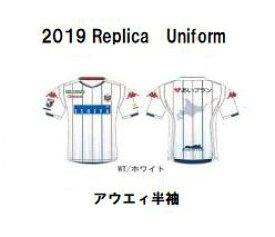 《送料無料 セール♪》【kappa】☆2019 Replica Uniform☆ コンサドーレ札幌レプリカゲームシャツ アウェイ(半袖)