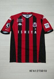 《セール♪》【kappa】☆2020 Replica Uniform☆ コンサドーレ札幌レプリカゲームシャツ ホーム(半袖)