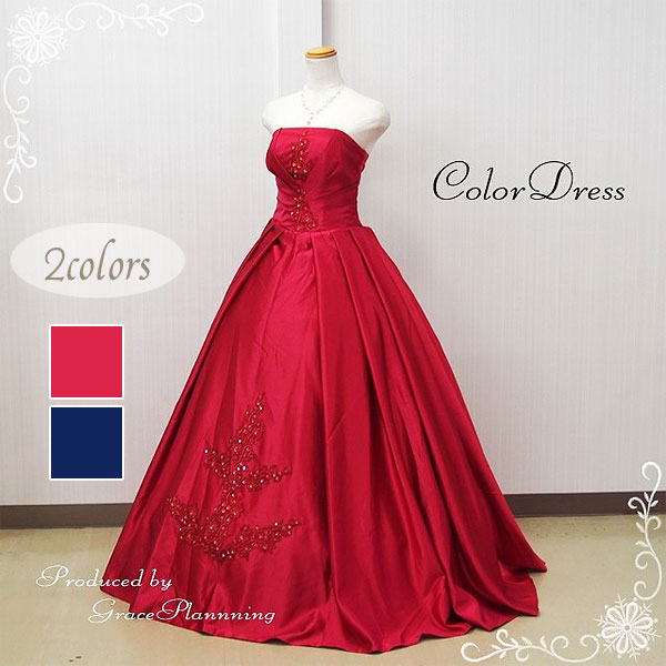 カラードレス 7号9号11号13号 全2色(ワインレッド/ネイビーブルー)プリンセスライン ウェディング 結婚式 演奏会用ドレス ロングドレス 編み上げ 艶感 刺繍 サイズ調整可 赤・紺 0302
