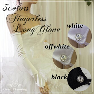 All three colors of glove ♪ (white off-white black) nail Shin pull upper arm wedding glove (gl070972) long in a fingerless glove super long 48cm elbow