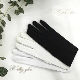 【ショート・シンプル22cm】ウエディング グローブ(stn) 全12色 カラーグローブ サテン 手袋(ブラック/ホワイト/オフホワイト)結婚式 披露宴 人気【ゆうパケット送料無料】 (gsn22)