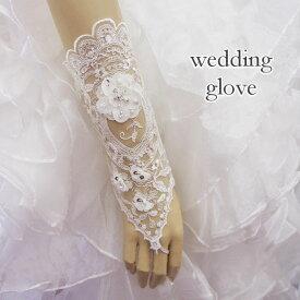 グローブ レース ウェディング (rac) フィンガーレス ホワイト 白 ドレス用 レースグローブ ショートグローブ ウエディンググローブ 結婚式 綺麗(g296/gl071296-t)【ゆうパケット送料無料】