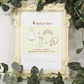 【ドレスとセットで送料無料】パニエ・グローブ・ティアラ・ネックレス&イヤリングのお得な4点セット ウエディング ドレス 小物 結婚式 演奏会 海外挙式 可愛い セット 気 アクセサリー ロンググローブ 指あり 指なし select-4set