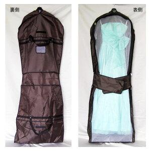 ドレスバッグナイロン製ドレス・スーツの収納や移動に便利なドレスバック★全3色(ブラウン・ホワイト・シルバー)(db002)【we3】【RCP】結婚式ウェディングドレスパーティー発表会海外挙式ウエディング収納袋ドレス入れ