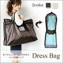 ドレスバッグ ナイロン製 ドレス・スーツの収納や移動に便利なドレスバック 全2色(ブラウン・ホワイト)(db002) 結婚式 ウェディングドレス カラードレスの...