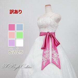 【訳あり】サッシュリボン ウエディングドレスやカラードレスのサッシュベルト 360cm 全6色(パウダーピンク/ローズピンク/ライトブルー/ラベンダー/アップルグリーン/ピュアホワイト) アレ