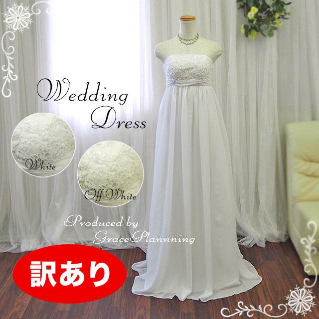 【訳あり・アウトレット】ウエディングドレス 7号9号(ホワイト)エンパイア 人気 ロングドレス レストランウェディングにも 刺繍付きドレス♪ ロングドレス,結婚式,二次会,2386-wa2