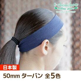 《メール便のみ送料無料》日本製 ターバン ヘアバンド ヘアアクセサリー シンプル ストレートタイプ 大人 メンズ レディース 洗顔 スポーツ ベーシック