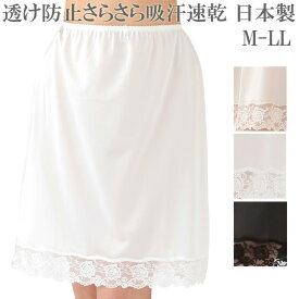 ペチコート フレアスカート チュールレース 日本製[M:1/2]M L LL 大きいサイズ 裾 見せ ペチ スリップ 吸汗速乾