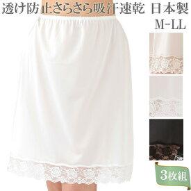 ペチコート フレアスカート チュールレース 日本製 3枚 セット M L LL 大きいサイズ 裾 見せ ペチ スリップ 吸汗速乾