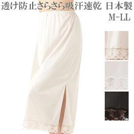 ロング ペチコート スカート チュールレース 日本製[M:1/1]M L LL 大きいサイズ 裾 見せ ペチ スリップ 吸汗速乾 冷感 汗取りインナー