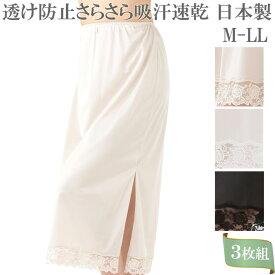 ロング ペチコート スカート チュールレース 日本製 3枚 セット M L LL 大きいサイズ 裾 見せ ペチ スリップ 吸汗速乾 冷感 汗取りインナー