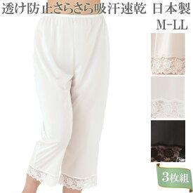 チュールレースロングキュロットペチコート パンツ 日本製 3枚 セット M L LL 大きいサイズ ペチパンツ ブラックフォーマル ブライダル 75センチ丈