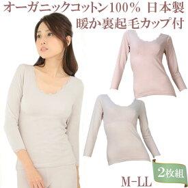 オーガニックコットン100% ソフトブラ カップ付き 長袖 2枚 セット 裏起毛 あたたかい 綿100% 日本製 M/L/LL 大きいサイズ 女性下着 レディースインナー 肌着 ノンワイヤー 8分袖