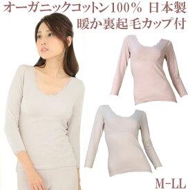 オーガニックコットン100% ソフトブラ カップ付き 長袖 裏起毛 あたたかい 綿100% 日本製[M:1/1]M/L/LL 大きいサイズ 女性下着 レディースインナー ノンワイヤー 8分袖
