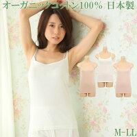 オーガニックコットン100%シンプルキャミールインナー日本製綿100%M/L/LL大きいサイズ女性下着肌着レディースインナー母の日敬老の日ギフト贈り物