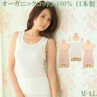 オーガニックコットン100%シンプルタンクトップインナー日本製綿100%M/L/LL大きいサイズ女性下着肌着レディースインナー母の日敬老の日ギフト贈り物