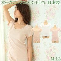 オーガニックコットン100%シンプルフレンチ袖インナー日本製綿100%M/L/LL大きいサイズ女性下着肌着レディースインナー母の日敬老の日ギフト贈り物