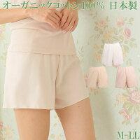 オーガニックコットン100%シンプルタップパンツインナー日本製綿100%M/L/LL大きいサイズ女性下着肌着レディースインナー母の日敬老の日ギフト贈り物