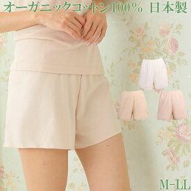 ペチパンツ コットン ペチパンツ 綿 オーガニックコットン 綿100% 下着 レディース [M:1/2] ll L M 大きいサイズ ペチコート パンツ 綿 インナー レディース ペチパンツ 涼しい 夏 汗取り 日本製 レディースインナー Organic cotton inner ladies petticoat Pants