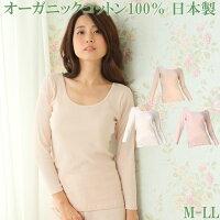 オーガニックコットン100%シンプル長袖インナー日本製綿100%M/L/LL大きいサイズ女性下着肌着レディースインナー母の日敬老の日ギフト贈り物