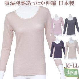 吸湿発熱 8分袖 インナーシャツ あったか 片袋編み 日本製 4枚 セット 送料無料|M/L/LL 大きいサイズ 長袖 レディース 保温 秋冬 防寒 暖かい下着