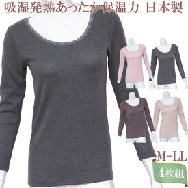 吸湿発熱 8分袖 インナーシャツ あったか 袋編み 日本製 4枚 セット M/L/LL 大きいサイズ 長袖 レディース 保温 秋冬 防寒 暖かい下着