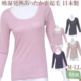 吸湿発熱 8分袖 インナーシャツ あったか スムース 裏起毛 日本製 4枚 セット 送料無料|M/L/LL 大きいサイズ 長袖 レディース 保温 秋冬 防寒 暖かい下着
