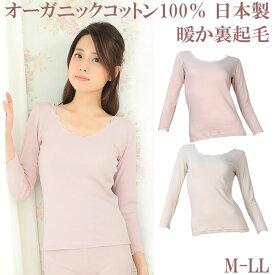 オーガニックコットン100% 長袖 裏起毛 あたたかい 日本製[M:1/1]M/L/LL 大きいサイズ 女性下着 暖かレディースインナー 8分袖