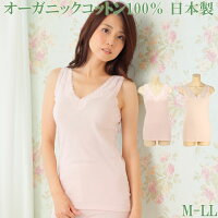 オーガニックコットン100%Vネックレースタンクトップインナー日本製綿100%M/L/LL大きいサイズ女性下着肌着レディースインナー母の日敬老の日ギフト贈り物