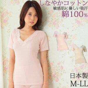オーガニックコットン100%Vネックレース3分袖インナー日本製綿100%M/L/LL大きいサイズ女性下着肌着レディースインナー母の日敬老の日ギフト贈り物