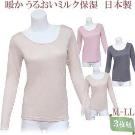 潤い保湿 9分袖 インナーシャツ あったか スムース 日本製 3枚 セット M/L/LL 大きいサイズ レディース 女性 保温 インナー 長袖 秋冬 防寒 暖かい下着 肌着