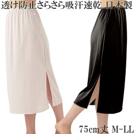 ペチコート スカート ペチコート ロング スリップ ランジェリー ペチコート ワンピース インナー レディース [M:1/2] スリップ 大きいサイズ ll L M 75cm丈 日本製 下着 レディースインナー 夏 涼しい 汗取り インナー 透け防止 Slip petticoat inner ladies