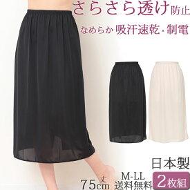 シンプル ペチコート ロング スカート 日本製 2枚 セット[M:1/1]M L LL 大きいサイズ ペチ スリップ ロングペチコート 夏 涼しい 冬 暖かい ブラックフォーマル