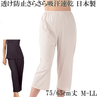 It is a gift present on Respect for the Aged Day in prevention of transparency Lady's inner black mourning dress Mother's Day for the [M:1/2]M/L/LL big size petticoat woman underwear underwear sweat perspiration fast-dry feeling of cold cool feeling wedd