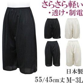 ペチコート パンツ ロング ペチパンツ ロング インナー レディース [M:1/2] ペチパンツ 大きいサイズ 3l ll L M 45cm丈/55cm丈 ペチコート キュロット ペチパンツ 涼しい 夏 日本製 下着 汗取りインナー レディースインナー inner ladies petticoat Pants