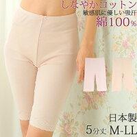 オーガニックコットン100%5分丈ボトム日本製綿100%M/L/LL大きいサイズボトム女性下着肌着レディースインナー母の日敬老の日ギフト贈り物