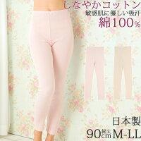 オーガニックコットン100%9分丈ボトム日本製綿100%M/L/LL大きいサイズボトム女性下着肌着レディースインナー母の日敬老の日ギフト贈り物