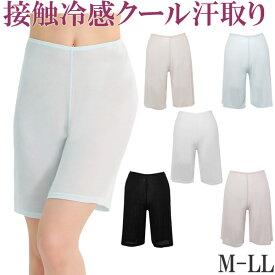 涼しい ペチコート パンツ ペチパンツ 接触冷感 インナー ももひき レディース ペチパンツ [M:1/2] 大きいサイズ3l ll L M 3分丈 汗取り インナー レディース ペチコート ロング レディースインナー 夏 涼しい 下着 inner ladies petticoat Pants