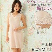 オーガニックコットン100%Vネックレースタンクトップスリップ日本製綿100%M/L/LL大きいサイズペチコート女性下着肌着レディースインナー母の日敬老の日ギフト贈り物