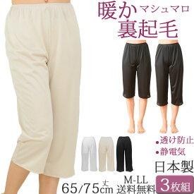 裏起毛 あったか ロングペチコート 日本製 3枚 セット M L LL 大きいサイズ暖かペチコート暖かい ももひき 冬 ズボン下着 ペチパンツ レディース