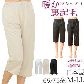裏起毛 あったか ロングペチコート 日本製[M:1/2]M L LL 大きいサイズ暖かペチコート暖かい ももひき 冬 ズボン下着 ペチパンツ レディース