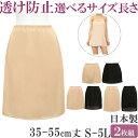 インナーワンピース ペチコート スカート スリップ 日本製 2枚 セット 送料無料[M:1/1]S/M/L/LL/3L/4L/5L 大きいサイズ ショート丈 ひざ丈 ロング丈 レディース 透け防止 下着