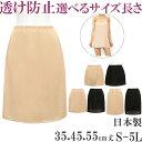 インナーワンピース ペチコート スカート スリップ 日本製 2枚 セット 送料無料[M:1/2]S/M/L/LL/3L/4L/5L 大きいサイズ ショート丈 ひざ丈 ロング丈 レディース 透け防止 下着