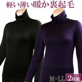 暖かい 長袖 あったかインナー 裏起毛 冷えとり 薄手 タートルネック 2色 セット 送料無料 8分袖インナー M/L/LL 大きいサイズ 女性 肌着 レディース 冬用 暖かい下着 ヒートインナー