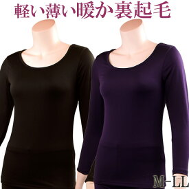 暖かい 長袖 あったかインナー 裏起毛 冷えとり 薄手[M:1/1]8分袖インナー M/L/LL 大きいサイズ 女性 肌着 レディース 冬用 暖かい下着 ヒートインナー