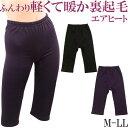 あったかインナー 暖かい 裏起毛 五分丈 ももひき あったかパンツ[M:1/2]M L LL 大きいサイズ ズボン下着 レディース …